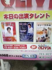 ゴジーラ久山 公式ブログ/ものまね市場「OLIVIA」 画像2