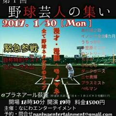 ゴジーラ久山 公式ブログ/野球芸人ライブ? 画像1