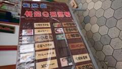 ゴジーラ久山 公式ブログ/浅草東洋館。 画像1