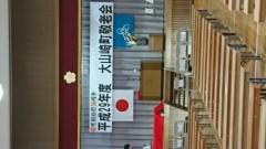 ゴジーラ久山 公式ブログ/敬老会ツアー。 画像1