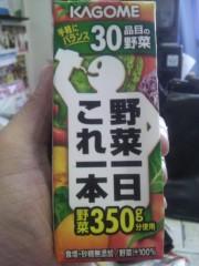 ゴジーラ久山 公式ブログ/野菜一日これ一本 画像1