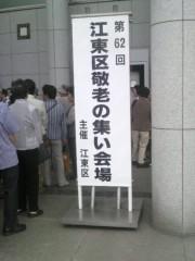 ゴジーラ久山 公式ブログ/江東区敬老会。 画像1