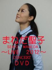 ゴジーラ久山 公式ブログ/LIVE2012 DVD ブルーレイ完成! 画像1