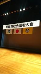 ゴジーラ久山 公式ブログ/社会福祉大会。 画像2