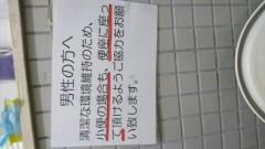 ゴジーラ久山 公式ブログ/座ション。 画像1