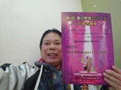 ゴジーラ久山 公式ブログ/第1回豊田歌謡コンクール。 画像1