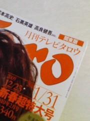 佐藤峻 公式ブログ/月刊テレビタロウ 画像1