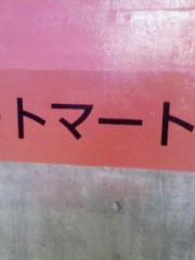 佐藤峻 公式ブログ/ロールキャベツの正解は… 画像1