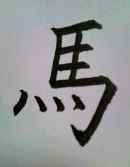 佐藤峻 公式ブログ/R15指定 画像1