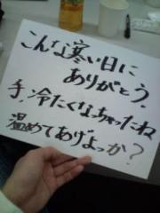 佐藤峻 公式ブログ/たくさんのありがとう。 画像2