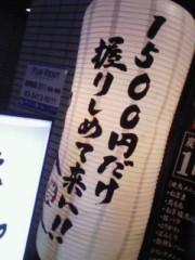 佐藤峻 公式ブログ/1500円だけ握りしめて…来い!! 画像1