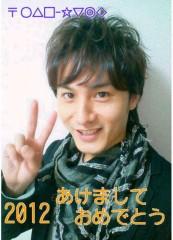佐藤峻 公式ブログ/あけましておめでとう! 画像1