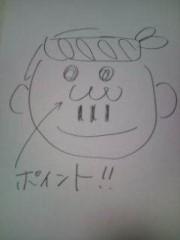佐藤峻 公式ブログ/Q.一体何でしょう? 画像3