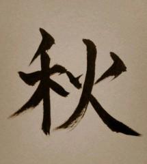 佐藤峻 公式ブログ/めざせ美文字!? 画像1