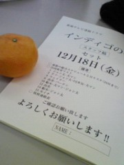 佐藤峻 公式ブログ/台本とみかん。 画像1