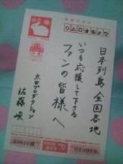 佐藤峻 公式ブログ/キミに届け〜2011 年あけおめ 画像1