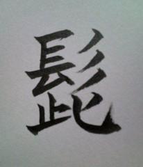 佐藤峻 公式ブログ/また逢う日まで 画像2