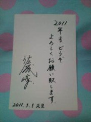 佐藤峻 公式ブログ/キミに届け〜2011 年あけおめ 画像2