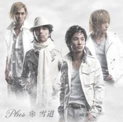 永井朋弥 公式ブログ/『雪道』リリース!! 画像1