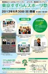 根岸雅英 公式ブログ/おはなし会の告知っ 画像1