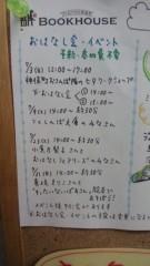 根岸雅英 公式ブログ/七夕おはなし会 画像1