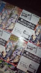 根岸雅英 公式ブログ/『すずらん通り里中書店』 画像1