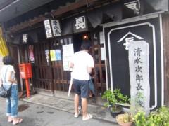 根岸雅英 公式ブログ/時来組合宿:8月12日 画像2