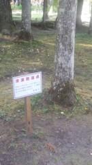 根岸雅英 プライベート画像/11月23〜25日、福島・宮城にて こんなところまで『津波到達点』