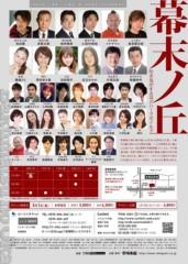 根岸雅英 公式ブログ/時来組4月公演!『幕末ノ丘』 画像2