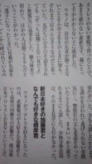 根岸雅英 公式ブログ/いま発売中の週刊プロレスッ 画像2