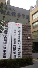 根岸雅英 公式ブログ/結婚式&登校っ 画像2