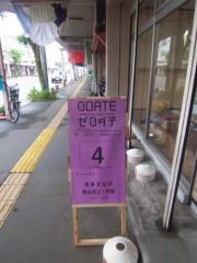 根岸雅英 公式ブログ/秋田県大館:ゼロダテその2 画像2