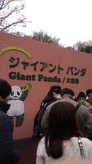 根岸雅英 公式ブログ/ジャイアントパンダッッ 画像1