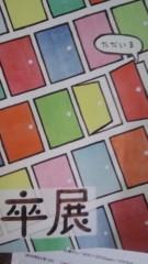 根岸雅英 公式ブログ/卒業制作展っ 画像2