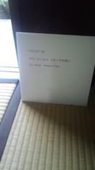 根岸雅英 公式ブログ/鉄輪(かんなわ)温泉に来ました! 画像2