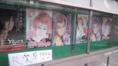根岸雅英 公式ブログ/岡山・後楽座 画像3