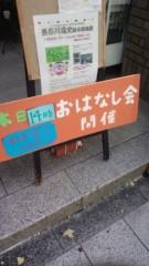 根岸雅英 公式ブログ/ねぎぽこ×安部礼司 画像1
