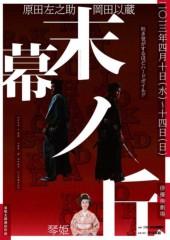 根岸雅英 公式ブログ/時来組4月公演!『幕末ノ丘』 画像1