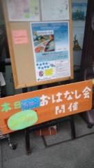 根岸雅英 公式ブログ/ねぎかぉおはなし会っ 画像1