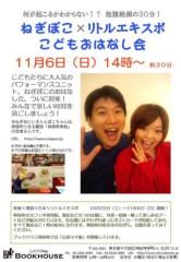 根岸雅英 公式ブログ/こどもおはなし会のお知らせ 画像1