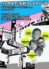 根岸雅英 公式ブログ/神保町演劇フェスティバル 画像1