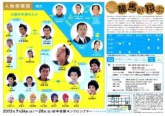 根岸雅英 公式ブログ/龍馬が翔ぶ 画像2