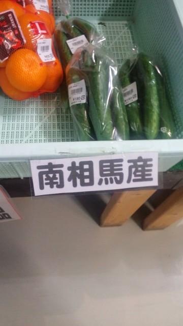 道の駅で南相馬産のきゅうりを購入!