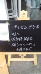 根岸雅英 公式ブログ/うつわっ 画像3