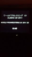 根岸雅英 公式ブログ/新日本プロレス3Dを観てきたっっ 画像1