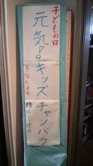 根岸雅英 公式ブログ/こどもの日 画像3