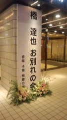 根岸雅英 公式ブログ/橋達也さんお別れの会 画像3