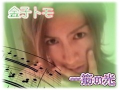 金子トモ 公式ブログ/お腹ペコリーヌ(  p_q) 画像3