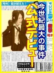 金子トモ 公式ブログ/オニギリ作りました(*^-')b 画像1