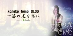 金子トモ 公式ブログ/昨日TVにアタイが!!!! 画像1